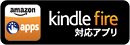 amazon-apps-kindle-jp