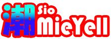 潮MiYell(しおみエール)ロゴ